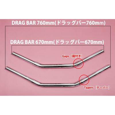 ハンドル ドラッグバー(760mm) ブラック/FXSB/FXSBSE