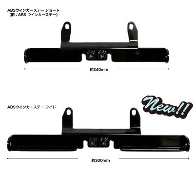 商品の編集: ABS用 ウインカーステー ブラック ワイド/SOFTAIL/FXCW/FXCWC/ FXSB