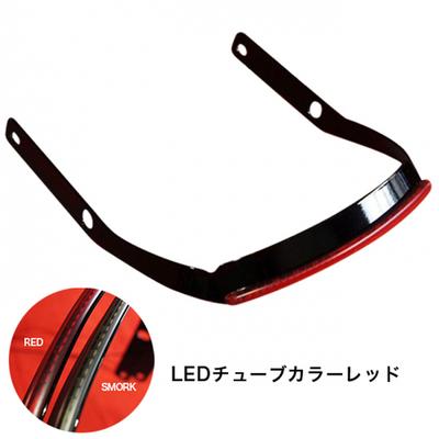 LEDテール レッド/FXSB/FXSBSE