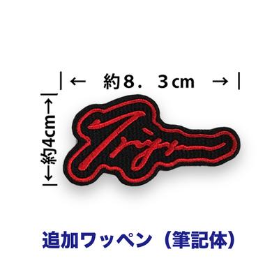 TRIJYA 刺繍ワッペン(筆記体)