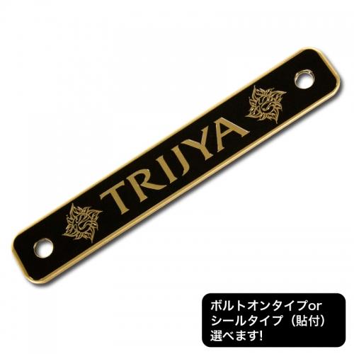 TRIJYA 太陽ロゴ エンジンプレート