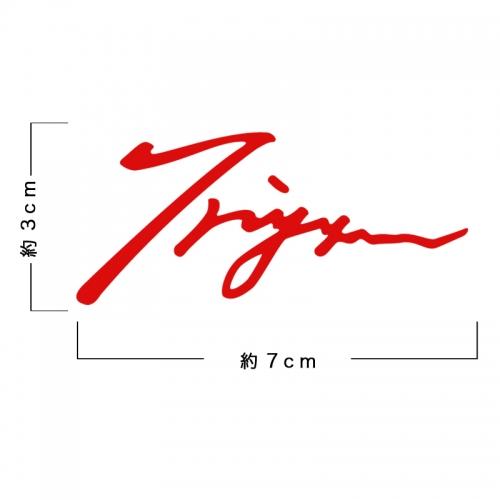 TRIJYA ロゴステッカー 筆記体 レッド